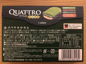 Quattro_matcha_2