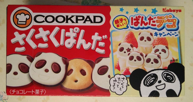 sakusaku_panda_mini_chocolat