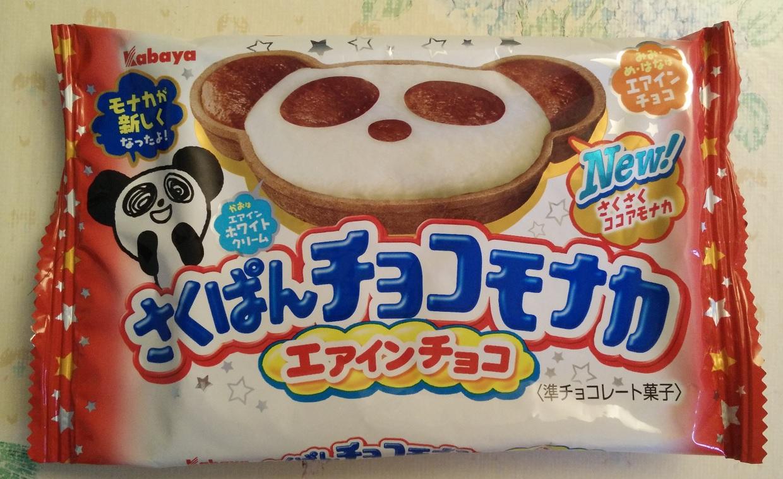 sakupan_chocomonaka