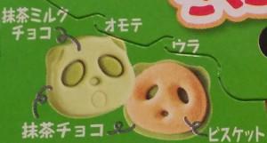 sakusaku_panda_mini_matcha_2