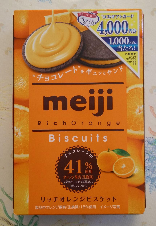 rich_orange_meiji