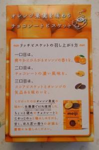 rich_orange_meiji_2